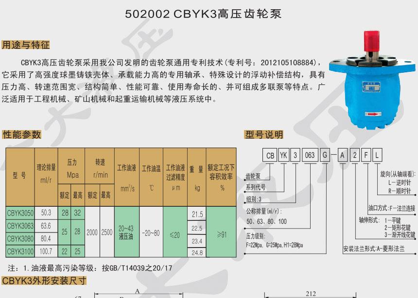 CBYK3高压齿轮泵