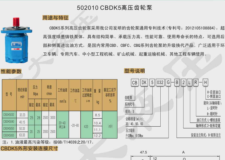 CBDK5高压齿轮泵
