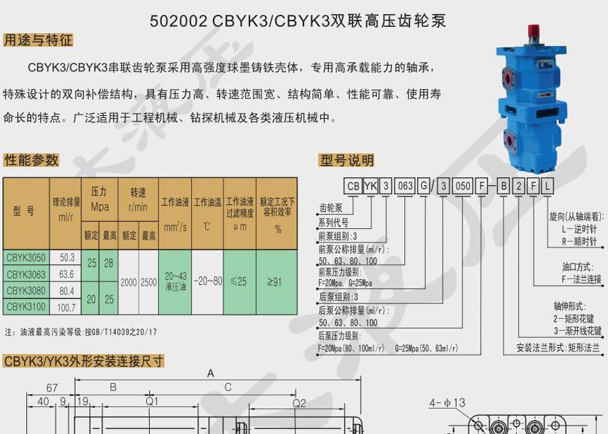 双联高压齿轮泵