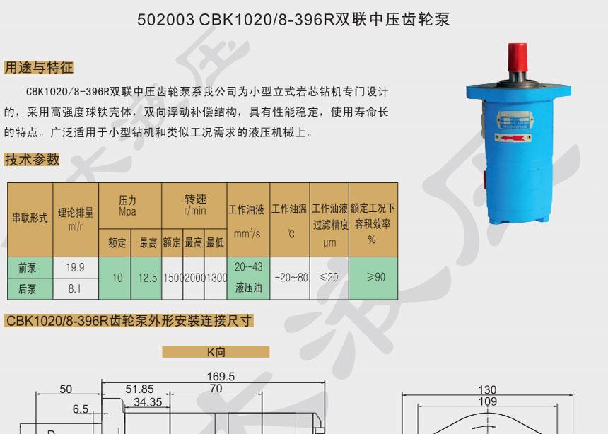 CBK1020/8-396R双联中压齿轮泵