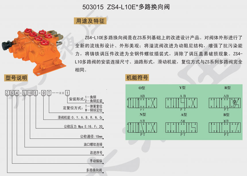 503015 ZS4-L10E*多路千赢国际app