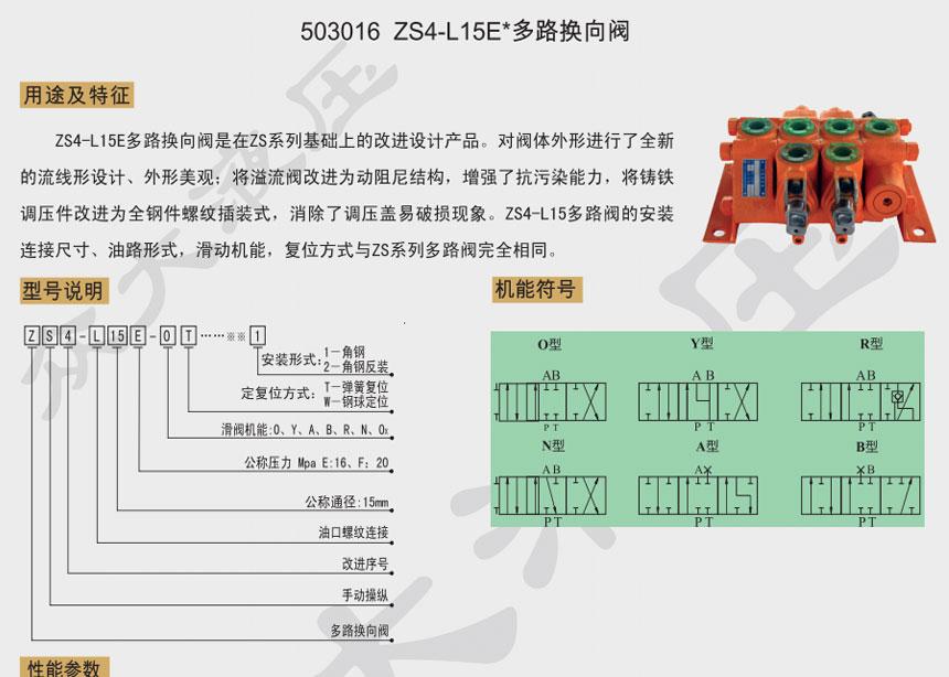 503016 ZS4-L15E*多路千赢国际app