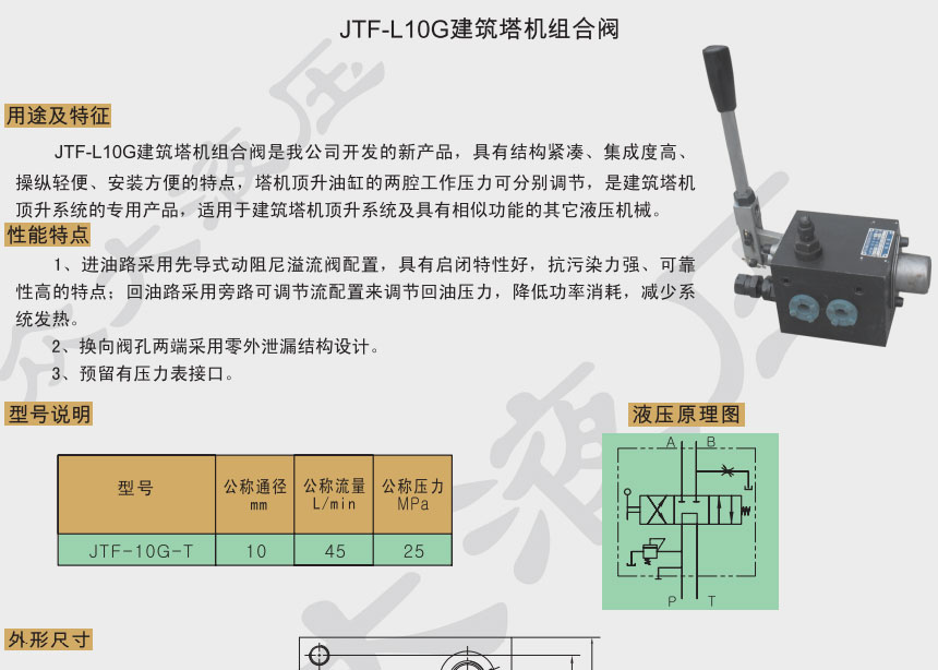 JTF-10G建筑塔机组合阀