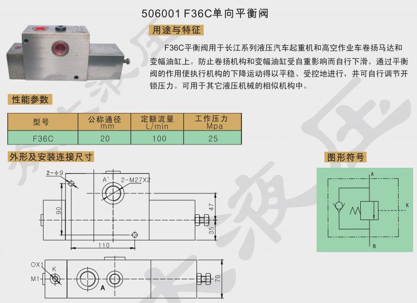 F36单向平衡阀