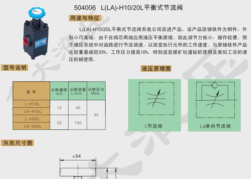 L(LA)-H10/20L平衡式节流阀